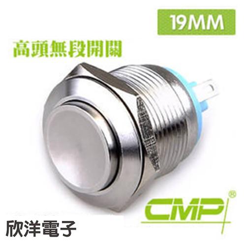 CMP西普 19mm不鏽鋼金屬高頭無段開關(焊線式) / S19203A