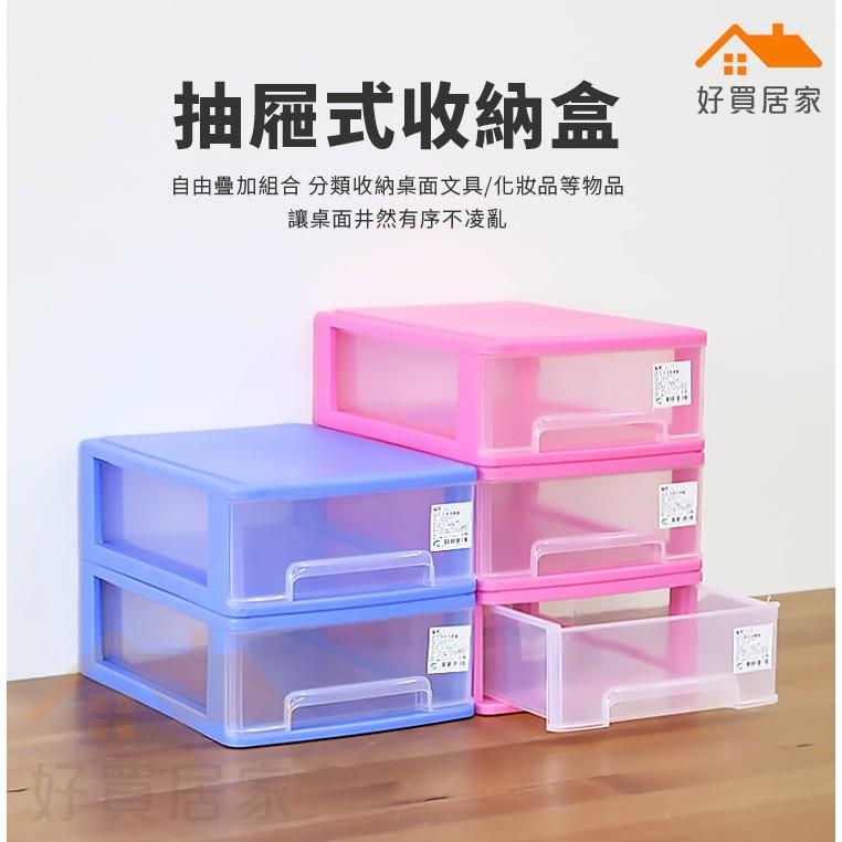 抽屜收納盒【好買居家】可疊加收納盒 抽屜式收納盒 單層收納盒 塑料置物盒 收納盒 桌面收納盒 抽屜盒