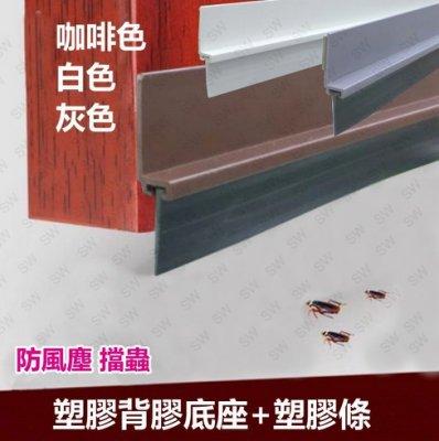 DM110SP 長110CM 短塑膠防塵條 門底縫擋條(背膠)門底氣密條 密縫條 隔音條 門封條 塑膠條防撞條防蟲條