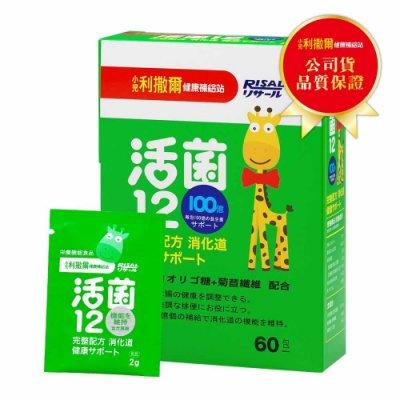 小兒利撒爾 活菌12 60包/盒 健康補給站 保證公司貨【hellovip】