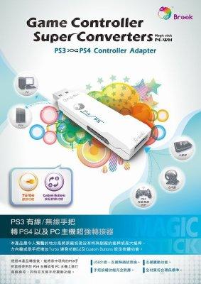 (超商取貨付款免運費)PS3轉接PS4 PC手把 搖桿 控制器 Brook 超級轉接器Converter【台中恐龍電玩】