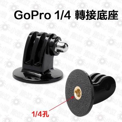 GoPro 1/4 轉接底座 hero 7 6 5 4 3 2 小蟻 山狗 運動相機 三角架 轉接座 轉換底座 配件
