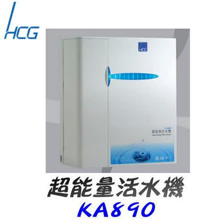 和成HCG-超能量活水機 K890