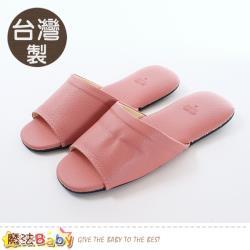 魔法Baby 室內拖鞋 台灣製舒適止滑皮拖鞋~sd5049