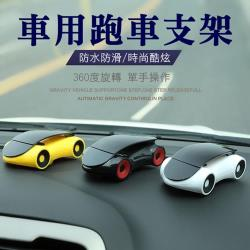 跑車車用儀表板 可旋轉手機架(六入)