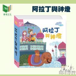 【華碩文化】阿拉丁與神燈-P019