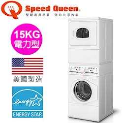 Speed Queen 15KG旗艦疊立式洗乾衣機 LTEE5ASP
