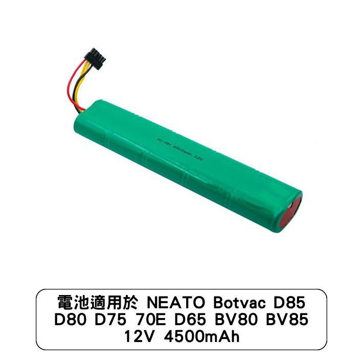 全新電壓: 12V容量: 4500mAh電芯: Ni-MH適用機型:D系列 BV系列都適用neato d85 電池d85 電池neato d80 電池neato 電池 d80neato d75 電池d