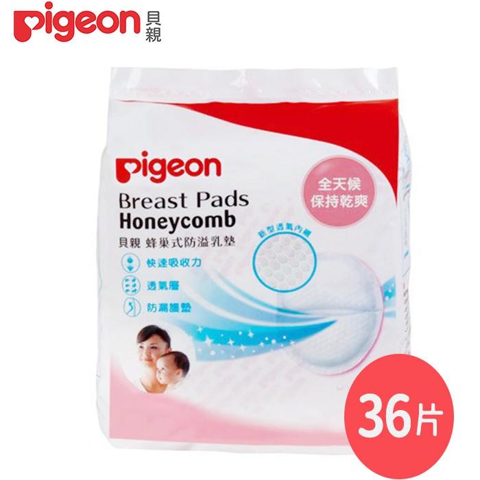 貝親 Pigeon 蜂巢式防溢乳墊 36片 溢乳墊 16587
