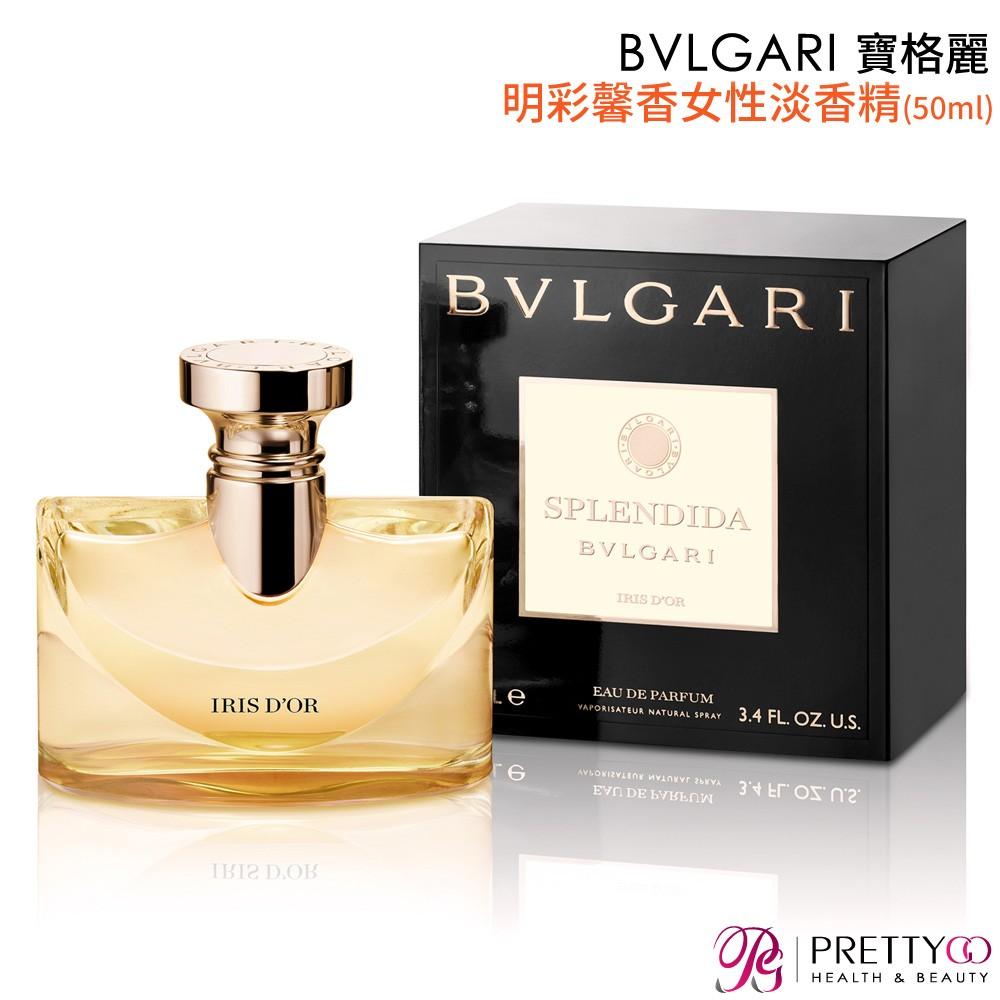 BVLGARI 寶格麗 明彩馨香女性淡香精(50ml)-[公司貨]【美麗購】