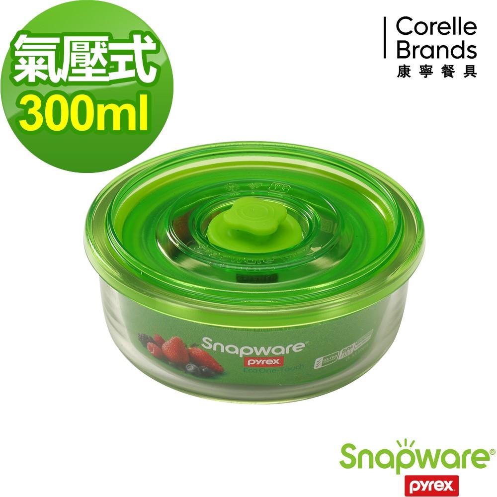 康寧密扣Eco One Touch氣壓式玻璃保鮮盒-圓型 300ml