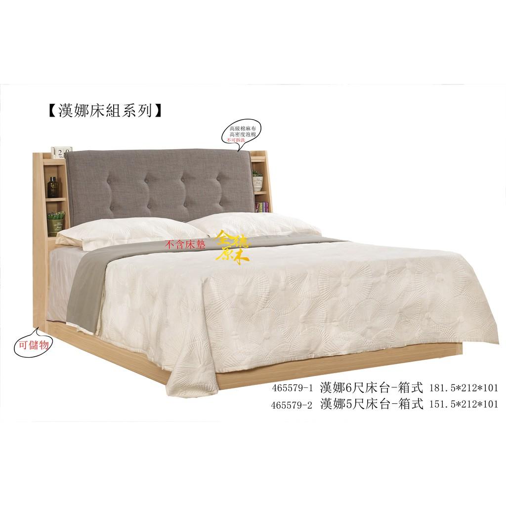 465床頭底/收納床頭箱/雙人5尺/床台/床架/北歐風/工業風/漢娜5尺床台-箱式(床頭+床底)