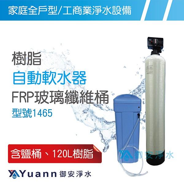 樹脂自動軟水器 含鹽桶 / 120L樹脂 / NSF認證 / FRP多層玻璃纖維桶 / 1465