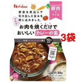お肉を焼くだけでおいしいカレーの素 豚肉でつくる 中辛(88g3袋セット)[調理用カレー]