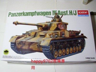 現貨 1/35 ACADEMY Panzerkampfwagen IV Ausf. H/J 4號戰車 13234