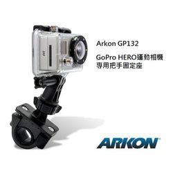 ARKON  GoPro HERO運動相機專用自行車   機車把手固定座 GP132
