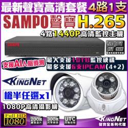KINGNET 監視器攝影機 聲寶 SAMPO 遠端監控 監控套餐 5MP 4路網路型主機+1支1080P 紅外線夜視鏡頭 手機遠端監控 H.265