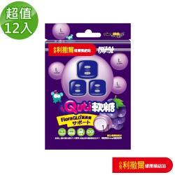 【小兒利撒爾】Quti軟糖 x12包組 專利晶明配方(機能食品/營養補給/兒童葉黃素游離型)