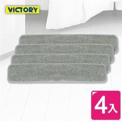 VICTORY 鋁合金超特大平板拖把替換布x4布#1025078