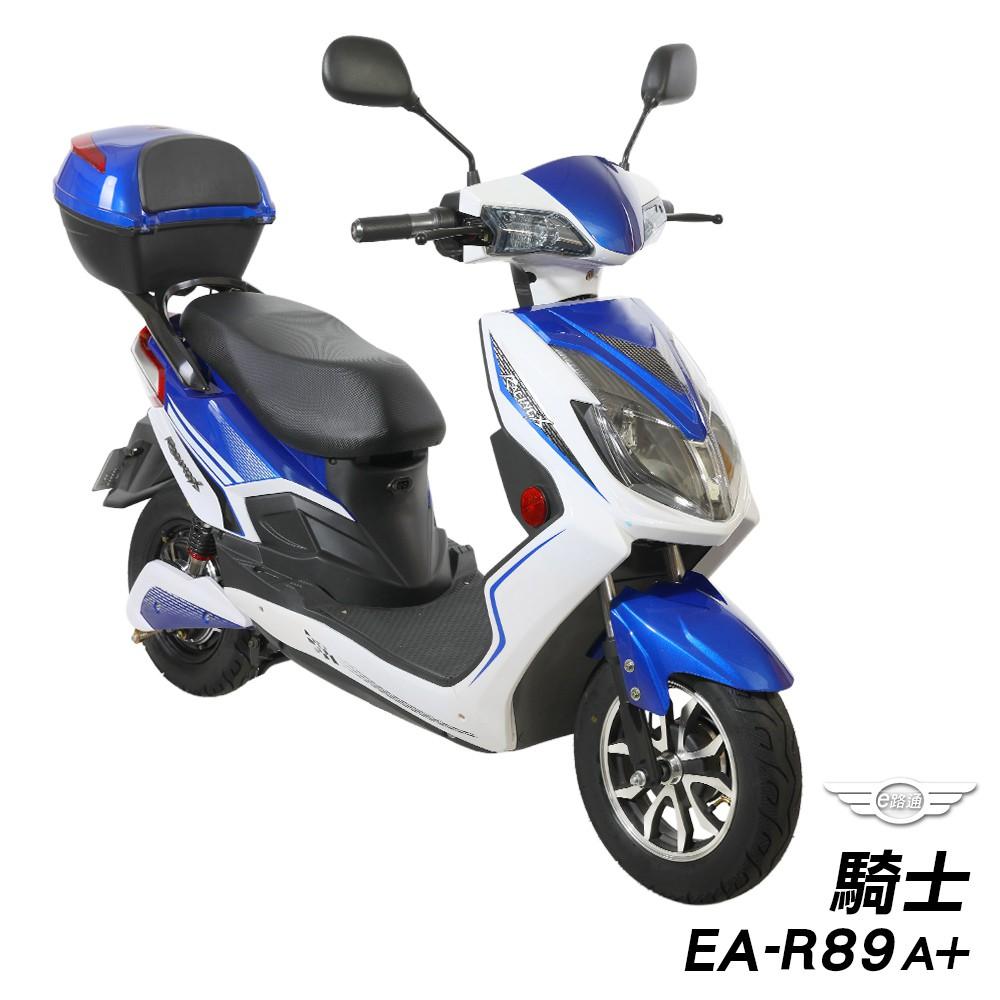 e路通 EA-R89A+ 騎士 48V鋰鐵電池 500W LED大燈 液晶儀表 電動車