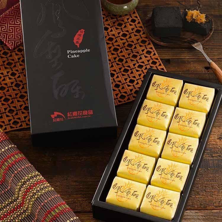 【紅櫻花】竹炭鳳梨酥禮盒 (10入/盒)