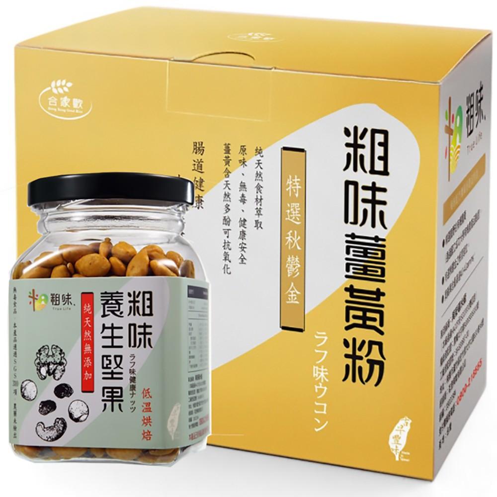 【粗味】薑黃粉60g/盒x1+薑黃養生堅果綜合組(南瓜子150g/罐x1+杏仁條150g/罐x1)
