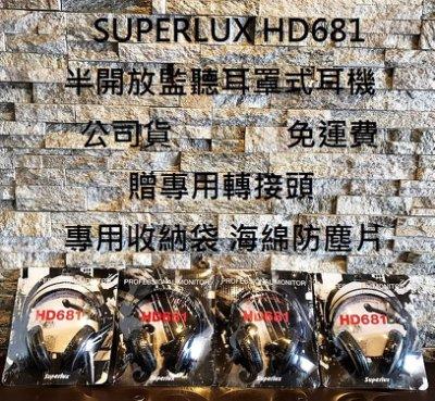 【終於到貨!】 Superlux HD681B HD 681B 舒伯樂 半開放式 監聽 耳罩式 耳機 電競 平價霸主