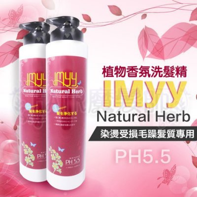 (現貨特價)PH5.5 IMYY 植物香氛洗髮精 Natural Herb 染燙受損分岔毛躁髮質 *HAIR魔髮師*