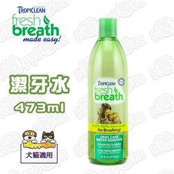 【Fresh breath鮮呼吸】潔牙水 473ml(犬貓適用)