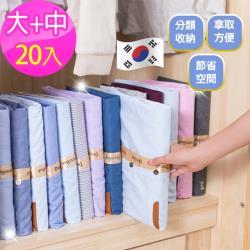 韓國折衣板收納魔法書疊衣板-大x10個+中x10個