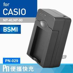 Kamera 電池充電器 for Kodak KLIC-5001 (PN-044)