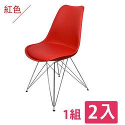 【咱的厝】朵妮拉休閒椅/餐椅/吧檯椅/造型椅/特餐椅 (紅色)-1組2入