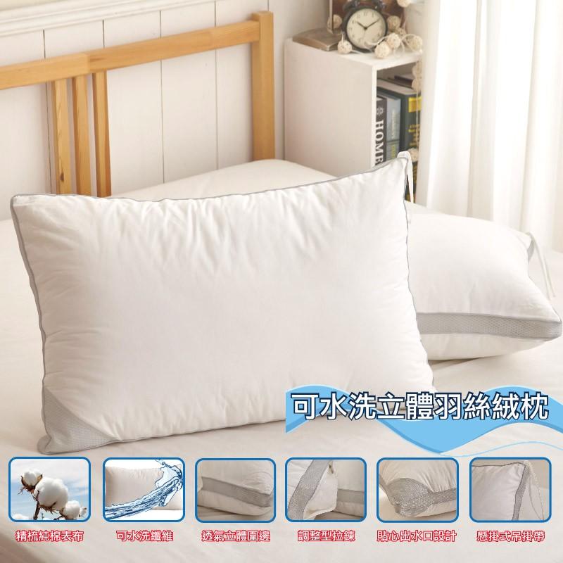 精梳純棉表布可水洗立體羽絲絨枕頭(飯店級的觸感)[艾拉寢飾][滿額免運]