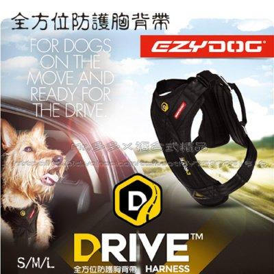 【Mr.多多】<EzyDog全系列任兩件送玩具>全方位車用防護胸背帶 S號 (全方位保護、最高規格的胸背帶) 狗胸背帶