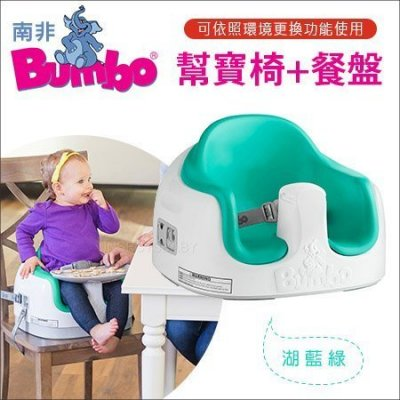 ✿蟲寶寶✿【南非BUMBO】多功能變化 寶寶的第一張椅子 幫寶椅 + 餐盤 - 湖藍綠
