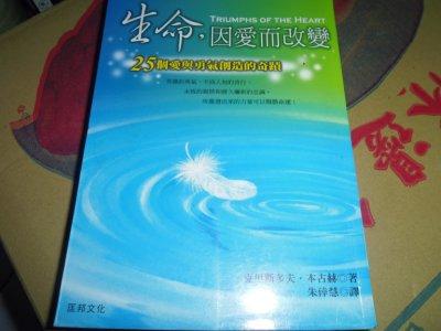 【媽咪二手書】 生命,因愛而改變 克里斯多夫‧本古赫 匡邦 2002 580