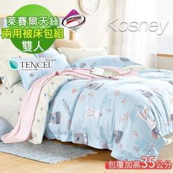 KOSNEY  守望  吸濕排汗萊賽爾天絲雙人兩用被床包組床包高度約35公分