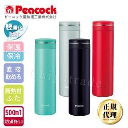 日本孔雀Peacock 輕享休閒不鏽鋼保冷保溫杯500ML(防燙杯口設計)-4色任選