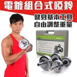 【MDBuddy】電鍍組合式啞鈴-健身 重訓 10公斤 隨機