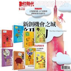 數位時代(1年12期)贈 梁亦鴻老師的3天搞懂系列(全8書)
