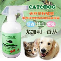 CATDOG 天然茶籽酵素寵物環境除臭抑菌驅蟲噴霧500ml (尤加利+香茅)