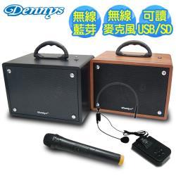 Dennys USB/SD/FM藍芽多功能擴大音箱-無線麥克風版(WS-350BT)