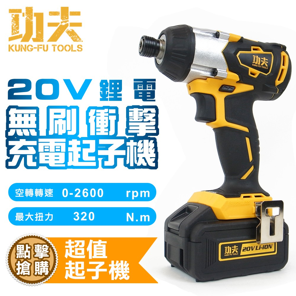 【功夫】20V鋰電無刷衝擊充電起子機