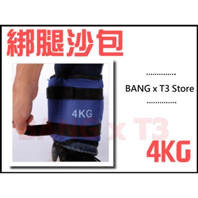 BANG T3 4kg沙包 負重沙包 綁腳沙袋 沙袋 負重背心 重量沙包 重量訓練 沙包 負重【A000】