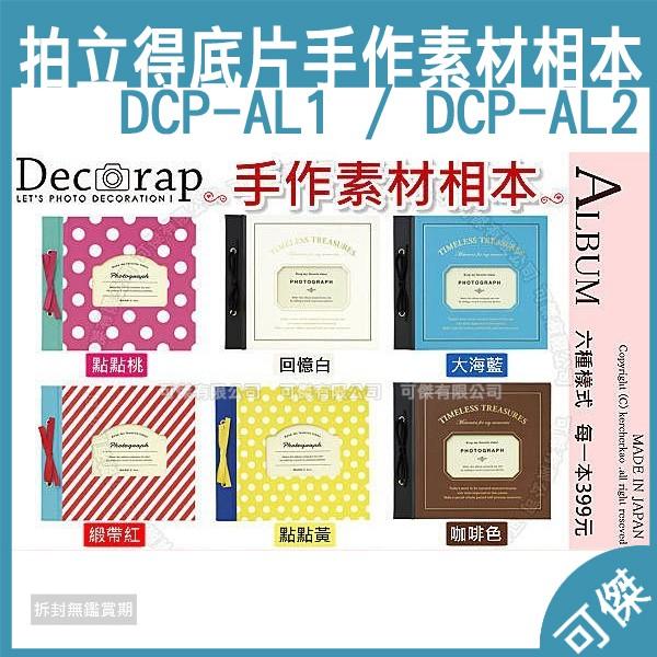 拍立得相本 相冊 相本 蒐集冊 DCP-AL1 / DCP-AL2 適MINI8/MINI9/MINI90/SP2