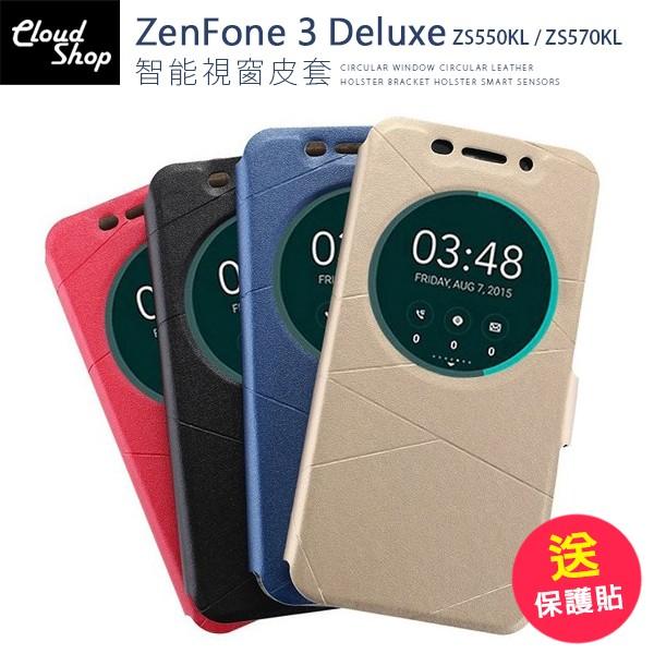 ASUS 智能視窗手機皮套 ZenFone3 Laser ZC551KL ZenFone3 Deluxe ZS570KL