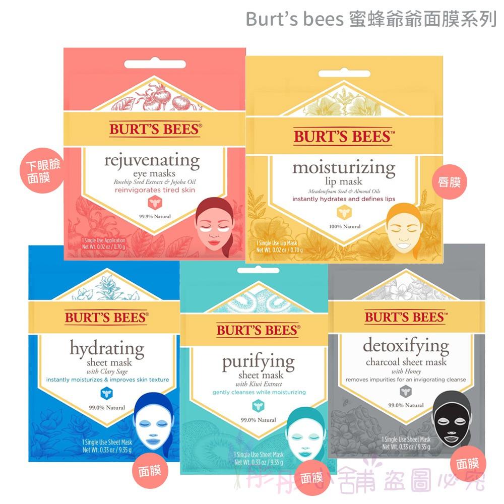 Burt's bees 蜜蜂爺爺 面膜系列 保濕 保水 潔淨 淨化 唇膜 眼膜 單片式 【彤彤小鋪】