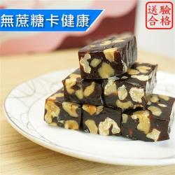 【難找核桃】頂級松子南棗核桃糕(410g裝)x4入組_盒裝、袋裝可選_使用寡糖 低甜度 堅果多