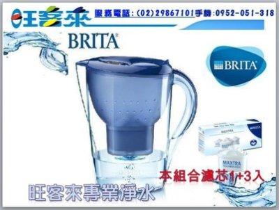 《德國BRITA》 德國BRITA 3.5L馬利拉濾水壺【內含一年份濾心4入】藍色、紫色、白色、紅色→有貨中