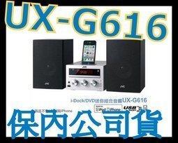過保固 JVC UX-G616 DVD/MP3/USB IPAD組合音響 非SG6 UX-G375